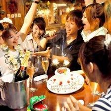 誕生日や記念日にもおすすめです!