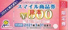 スマイル商品券・GOTOポイント登録店