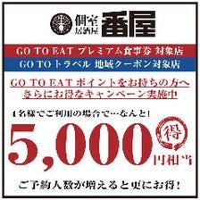 GOTOEAT プレミアム食事券対象店舗