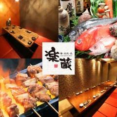 全席個室 楽蔵‐RAKUZO‐ 名古屋伏見店