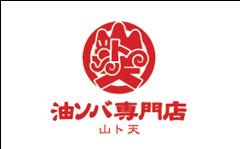 油ソバ専門店 山ト天