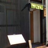 落ち着いた黒塗りの格子扉が、皆さまをお出迎えいたします。