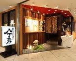 八丁蔵 エキマチ店