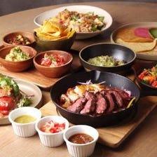 伝統的なメキシコの味を堪能