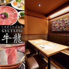 神戸牛専門店 肉邸 金山