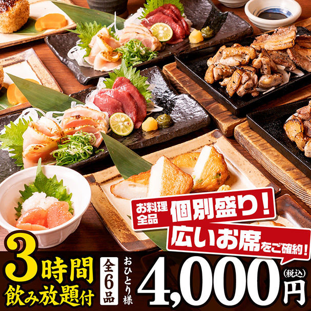 《1名~OK》人気の九州料理が楽しめる!パーソナル宴会コース 料理6品+3時間飲み放題付【4,000円】