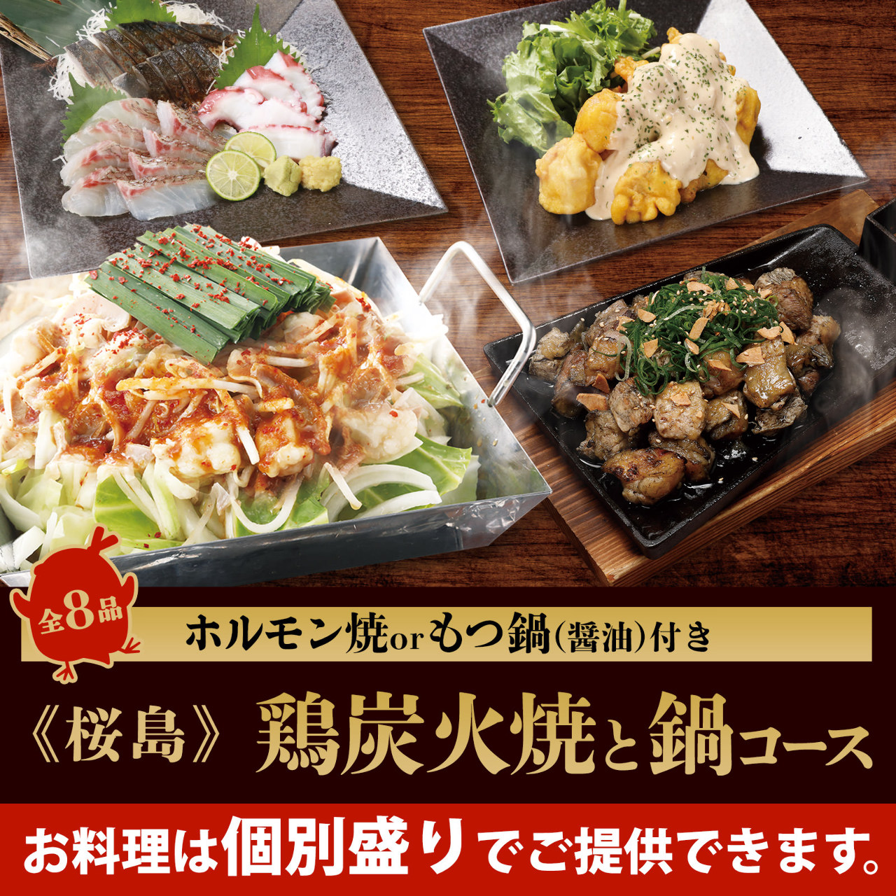 《桜島》地どり炭火焼と農場名物!鍋が選べるコース【8品】
