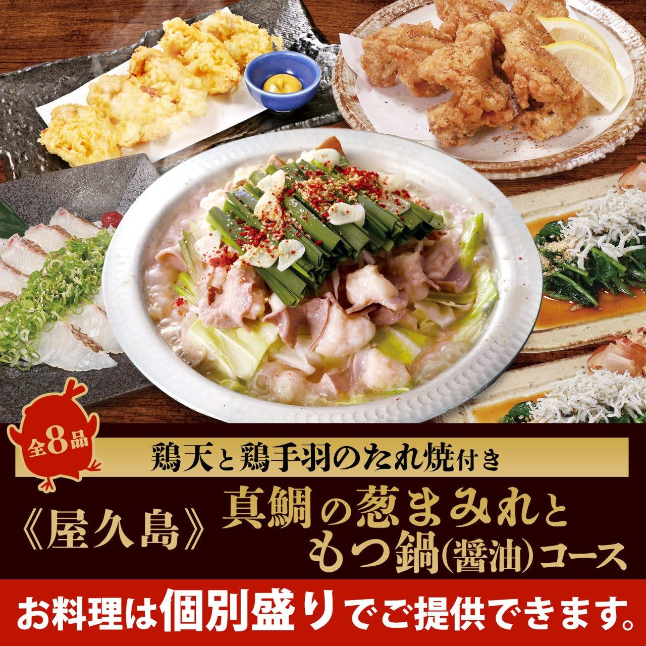 《屋久島》九州直送!真鯛の葱まみれと博多名物もつ鍋コース【8品】