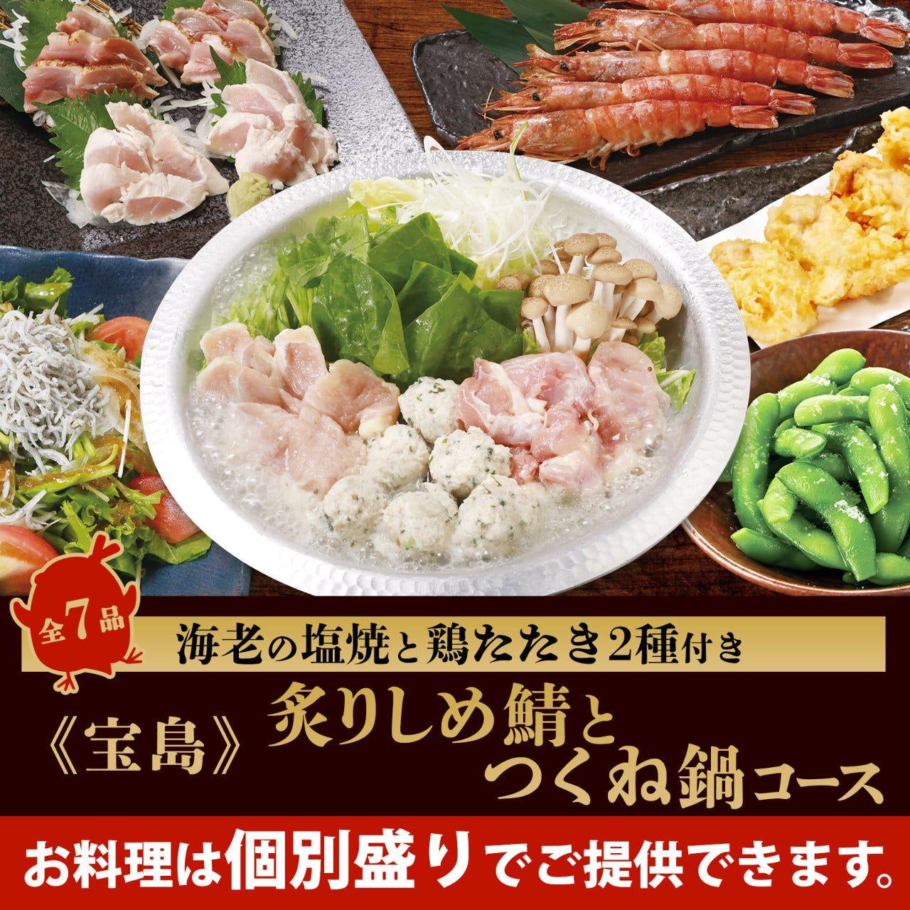 《宝島》長崎県産炙りしめ鯖と地どりつくね鍋のコース【7品】