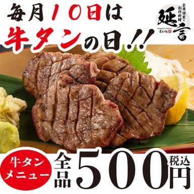 【創作料理と完全個室】延言~えんげん~ 亀戸店  メニューの画像
