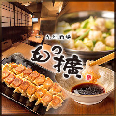 九州料理と旨い酒 もつ擴(もつひろ)