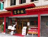 京華樓本館は関帝廟通り中央にあります