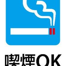 全席喫煙可能です♪