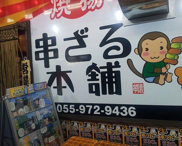 串ざる本鋪 三島店