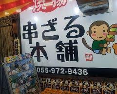 串ざる本舗 三島店
