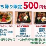お手軽に♪500円セット♪