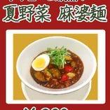 ボリューム満点!夏野菜 麻婆麺