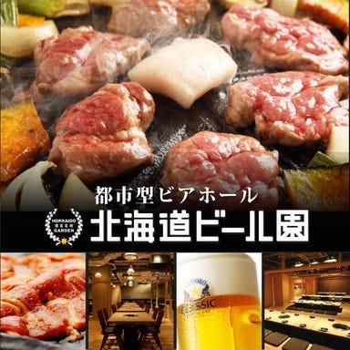 北海道ビール園  こだわりの画像