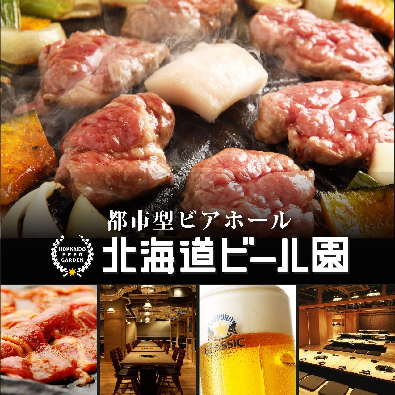 北海道ビール園