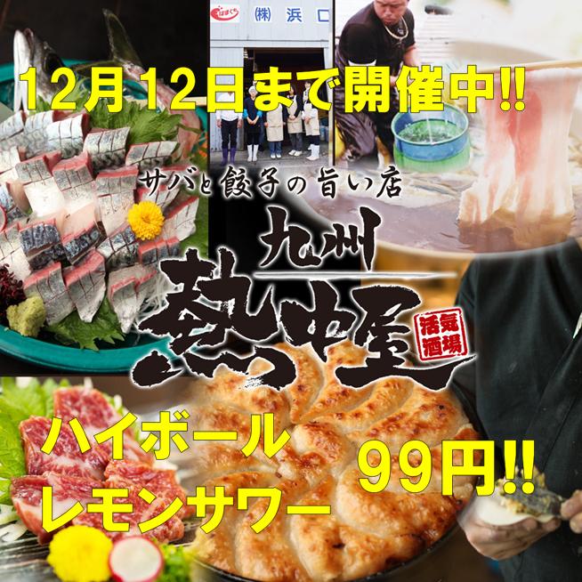 九州 熱中屋 桂 LIVE