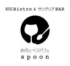 カジュアルイタリアン お肉とベジパフェ spoon ~スプーン~
