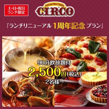 イタリアン CIRCO ‐チルコ‐ 札幌駅前 コースの画像