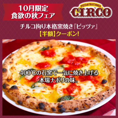 イタリアン CIRCO ‐チルコ‐ 札幌駅前 こだわりの画像