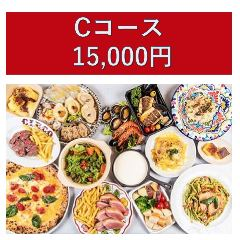 CIRCO特製!特選ディナーコースセット【Cコース】(全20品・3~4名様分・お一人様約3,500円で外食気分)