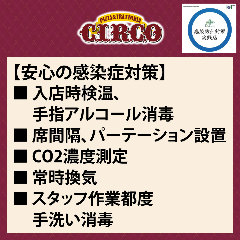 イタリアン CIRCO ‐チルコ‐ 札幌駅前