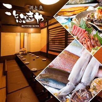 魚三昧 ことぶきや 久地駅前店