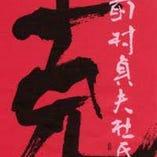克(白麹3種混合・黒麹原酒をブレンド)