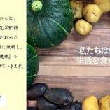 『安全・安心の国産食材』クリオネ会員店