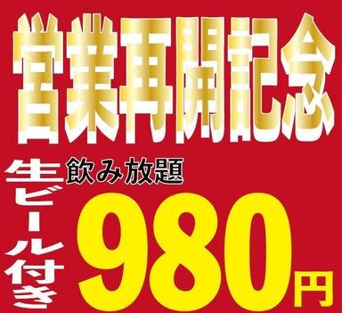 食べ放題 完全個室居酒屋 昭和食堂 熊本にじの森店 メニューの画像