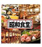 食べ放題 完全個室居酒屋 昭和食堂 熊本にじの森店
