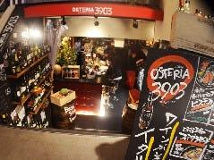 オステリア 3903 町田店