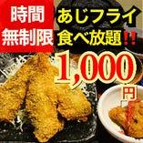 【時間無制限】アジフライ定食 あじフライ食べ放題!!(あじフライ、ご飯、漬物、味噌汁 が食べ放題)