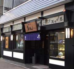 相州 鳥ぎん 小田原本店