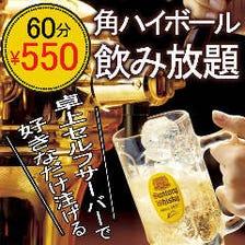 角ハイボール飲み放題(60分)550円