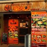 阪急西宮北口駅 北西出口より右手方向の線路沿いに徒歩1分♪オレンジの鶏マーク看板が目印!!