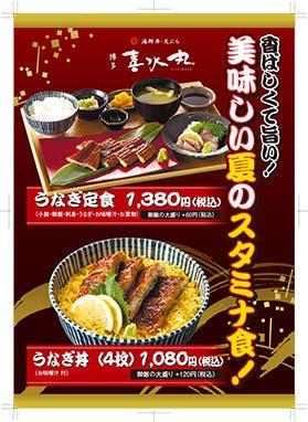 海鮮丼・天ぷら 博多 喜水丸 イオンマリナタウン店  メニューの画像
