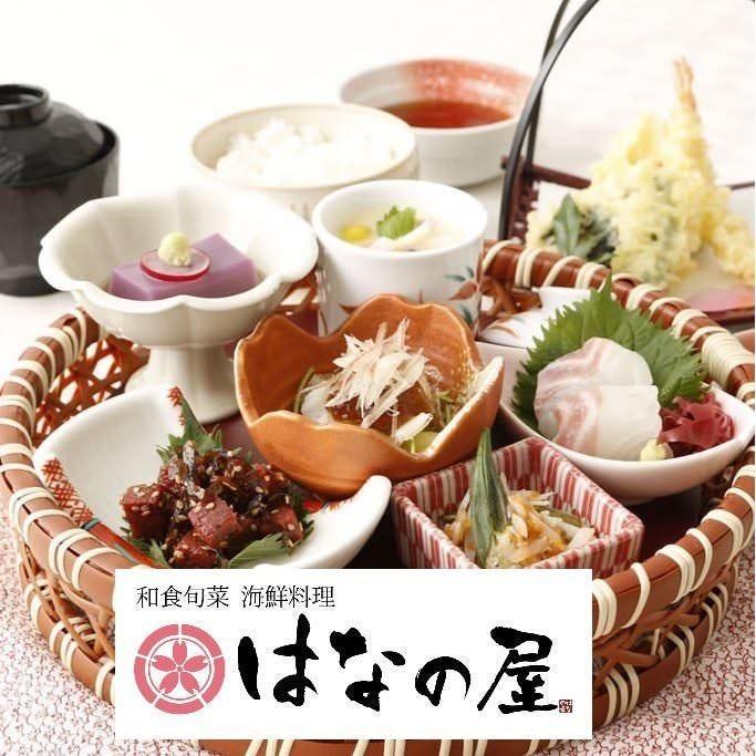 和食旬菜 海鮮料理 はなの屋 エルミこうのす店