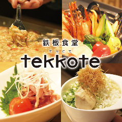 鉄板食堂 tekkote(てっこて) 京橋