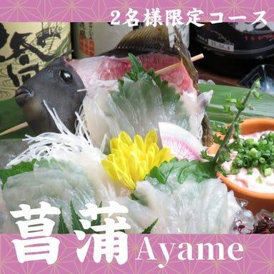 炭火焼きと旬の魚 湘南ゆるり。 みなとみらい店 コースの画像