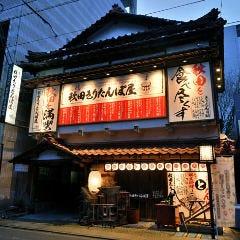 秋田きりたんぽ屋 秋田大町分店