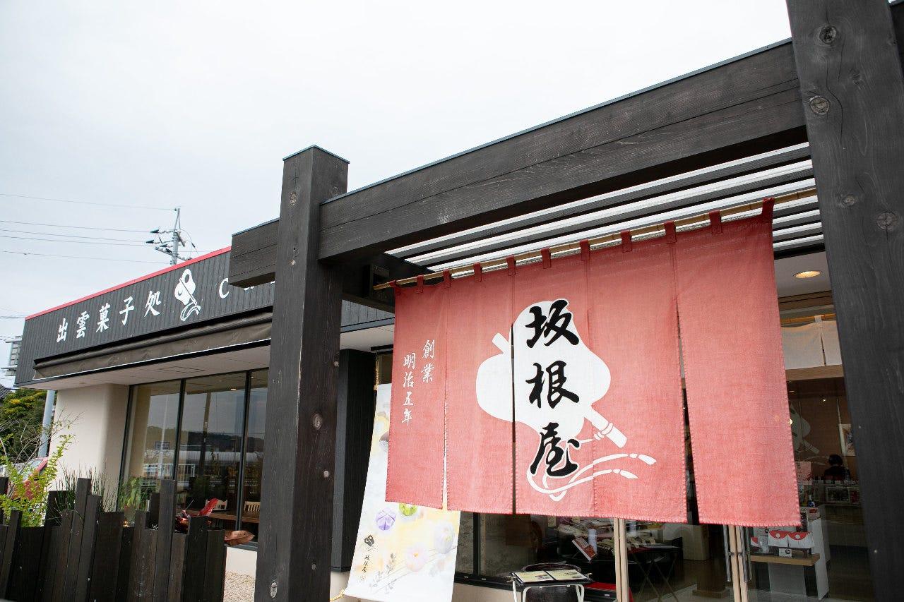 坂根屋 入南店 cafe kissa&co