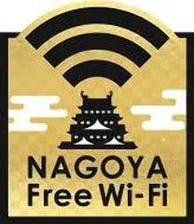 Free Wi-Fi繋がります。