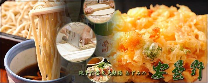 純手打蕎麦・天麩羅 安曇野