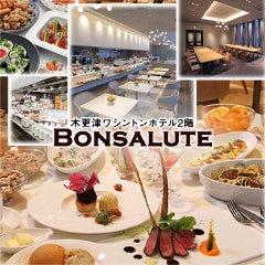 木更津ワシントンホテル レストラン ボンサルーテ(BONSALUTE)