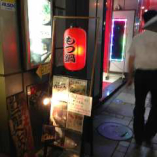 店頭の目印はこの看板!赤い提灯を目指してください。わかりづらくてごめんなさい。