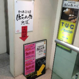 階段でもエレベーターでも地下1階です。